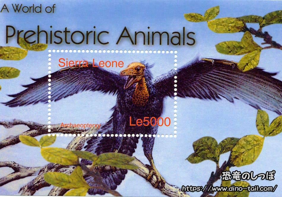 始祖鳥の切手