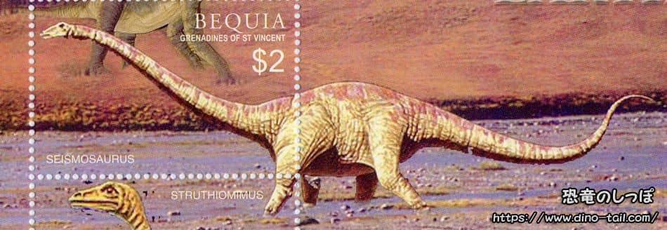 セイスモサウルスの切手