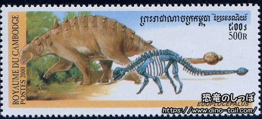 エウオプロケファルスの切手
